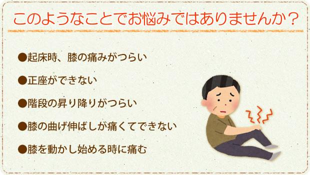 nayami_hizakansetu
